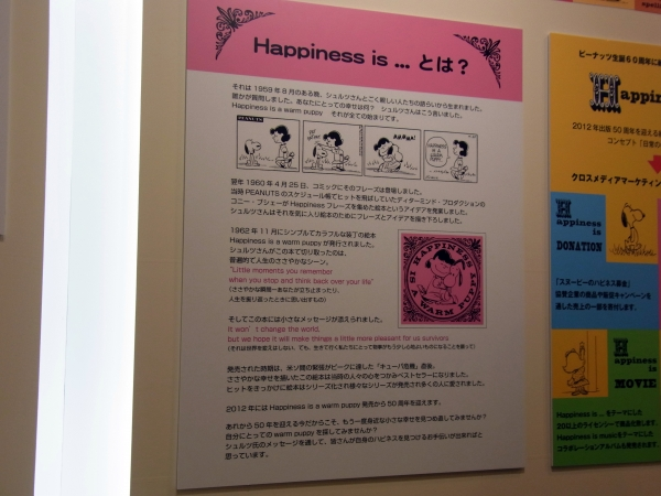 Happiness is・・・とは?
