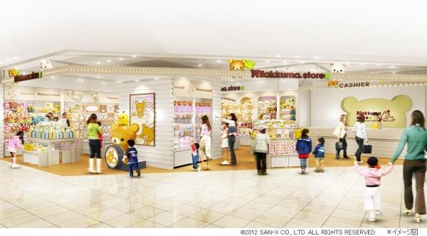 ホームキデイランド、『リラックマストア 東京スカイツリータウン・ソラマチ店』を5月22日オープン2012年03月28日